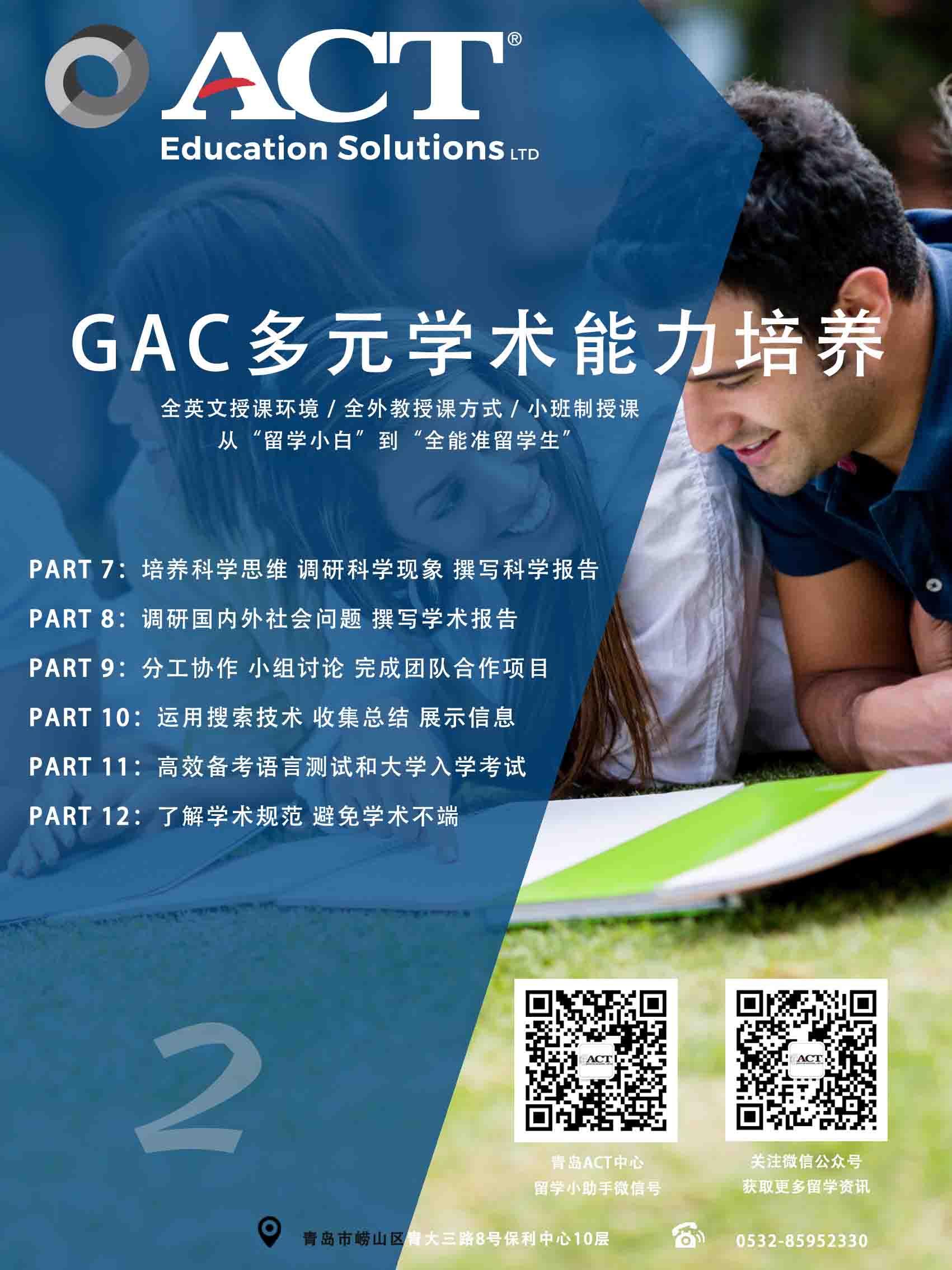 青岛GAC国际预科课程-GAC国际预科课程找蔼士天-专业可靠