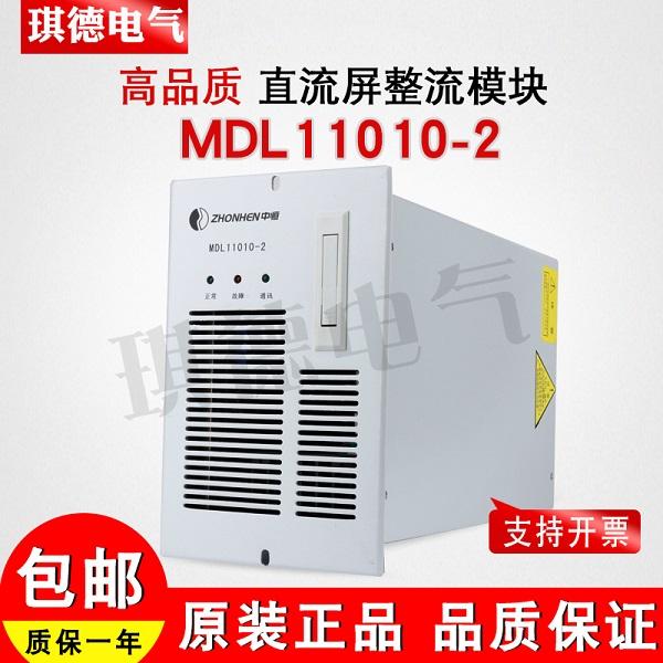 杭州中恒MDL11010-2高频开关整流模块