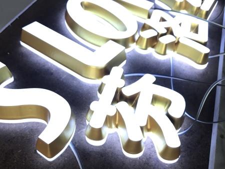 高质量的发光字-可信赖的迷你发光字推荐