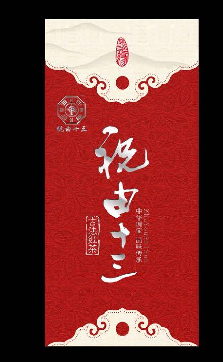 茶叶-有机红茶