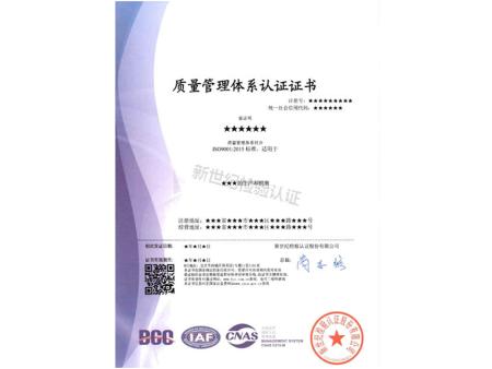 黑龙江ISO9000质量认证-有保障的ISO9001认证新世纪检验认证提供