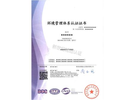 辽源ISO14001|沈阳哪里有专业的ISO14001认证
