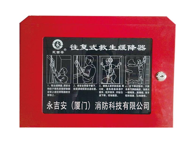 广东往复式救生缓降器-福建划算的逃生缓降器【供销】