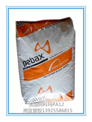 PA12/阿科玛/3533耐高温医用级抗紫外线