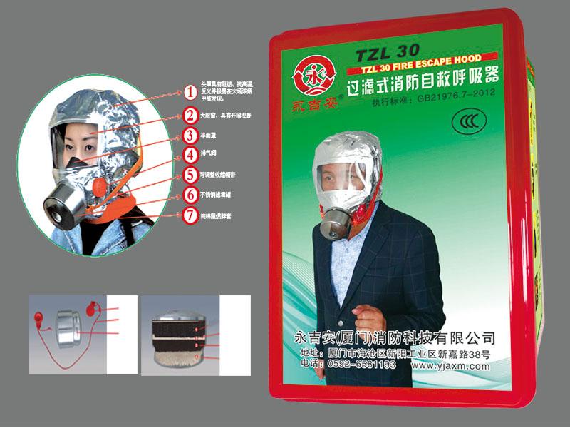 防毒面具供应-厦门永吉安供应口碑好的防毒面具