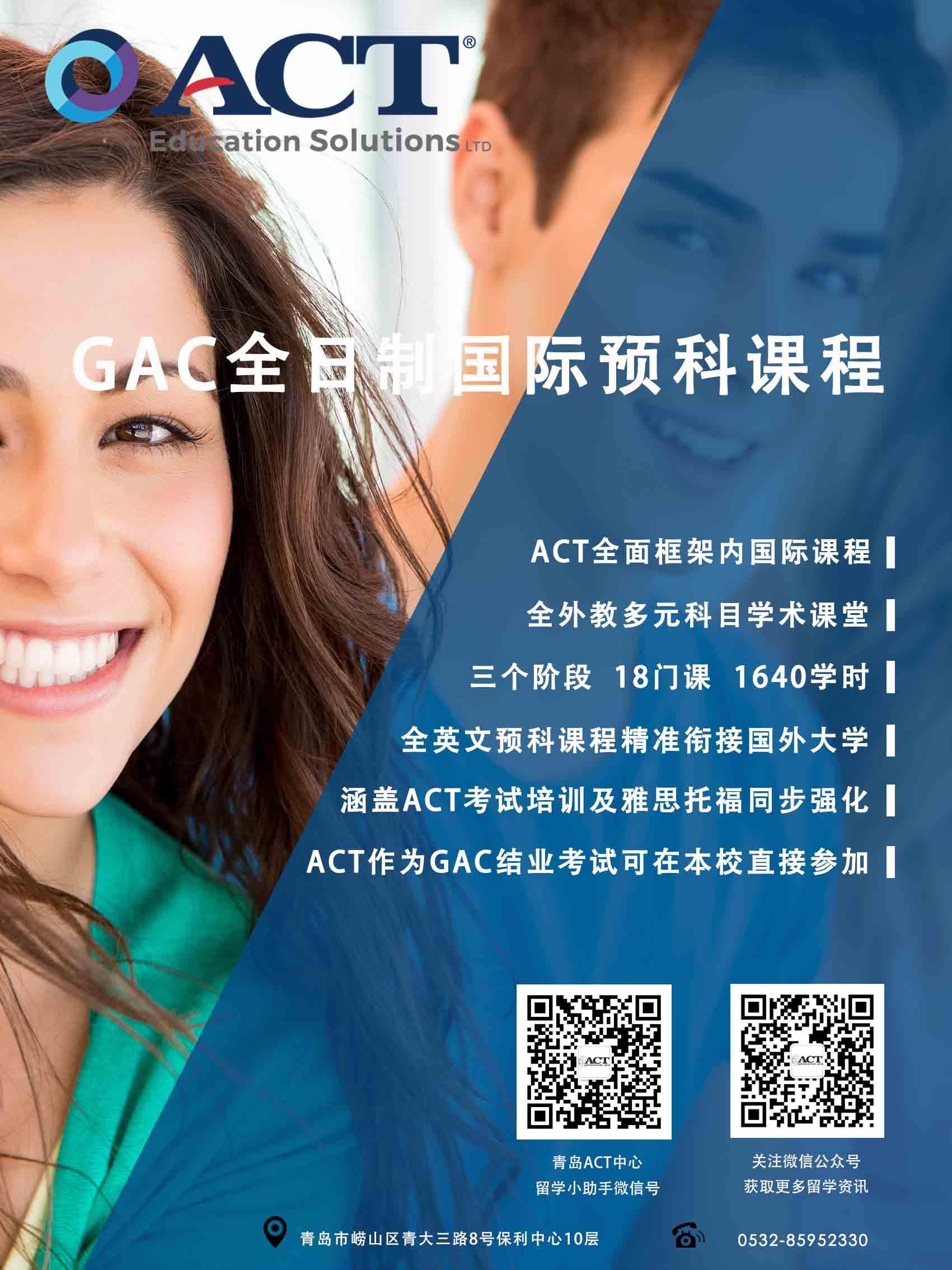 市南ACT培训课程-想找有365棋牌非绑定设备禁止登陆_365棋牌错误代码_独365棋牌的ACT培训就来蔼士天
