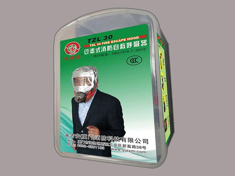 過濾式消防自救呼吸批發-福建質量好的過濾式消防自救呼吸器
