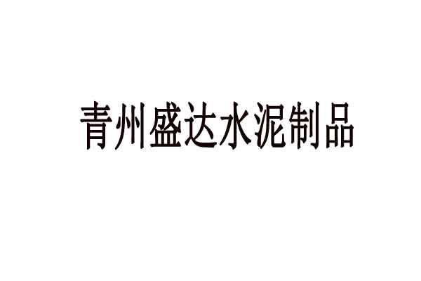 青州盛達水泥制品