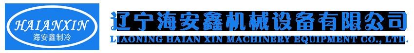 辽宁海安鑫机械设备有限公司