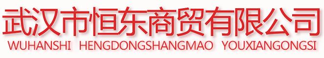武汉市恒东商贸有限公司