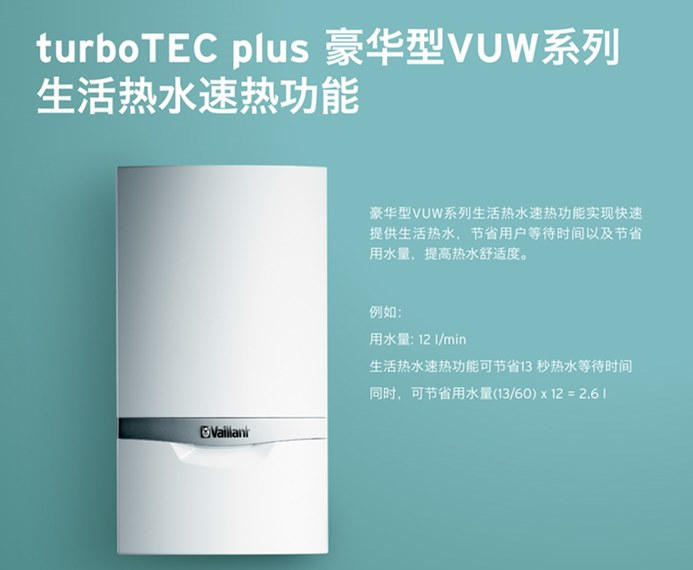 碑林区威能燃气热水器-陕西销量好的威能燃气热水器生产厂家