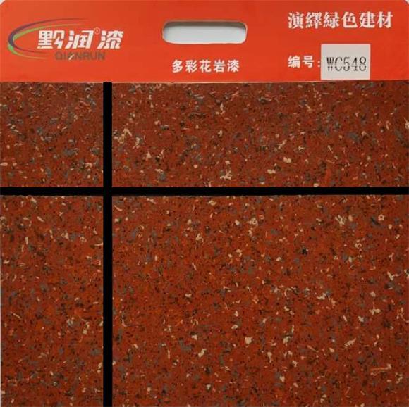 为您推荐中亚高科涂料品质好的贵州多彩花岗岩漆 毕节多彩漆