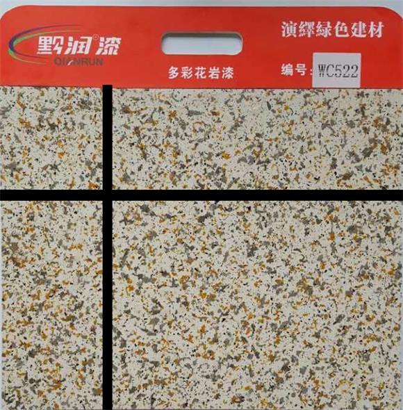 安顺多彩漆 贵阳地区实惠的贵州多彩花岗岩漆