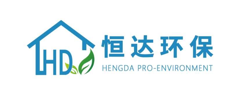 深圳市恒达环保科技有限公司