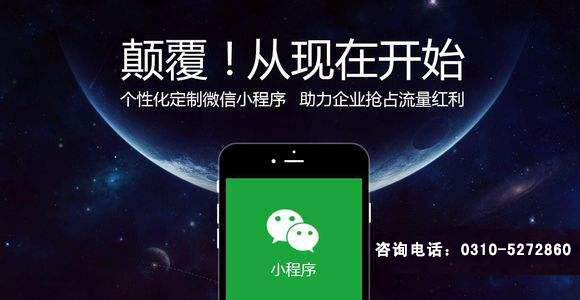 邯郸微信小程序建设_开发_制作|河北伟创公司