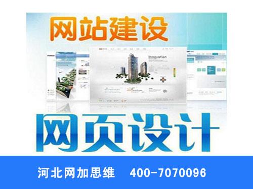 河北網加思維—邯鄲專業的網頁設計公司