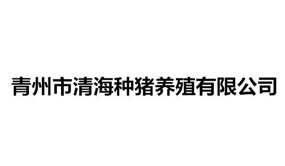 青州市清但是整个人给人海种猪养殖有限公司