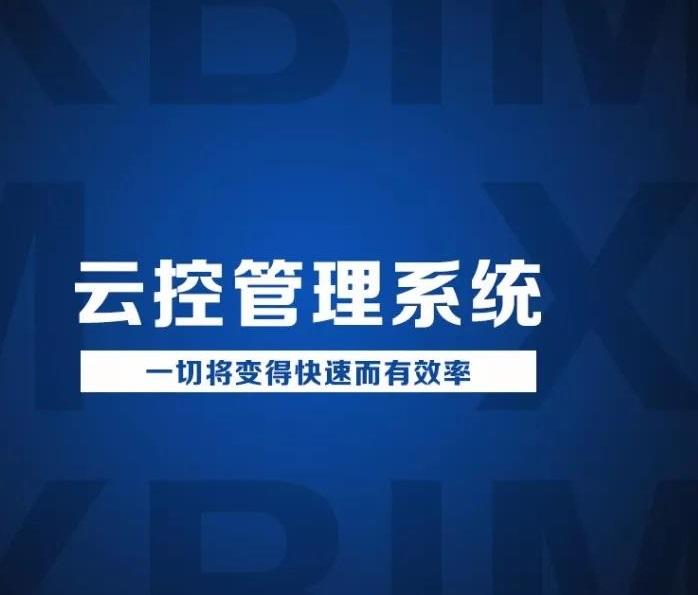 XBIM-輕鋼1.0邁進2.0核心軟件價格行情-軟件系統生產廠