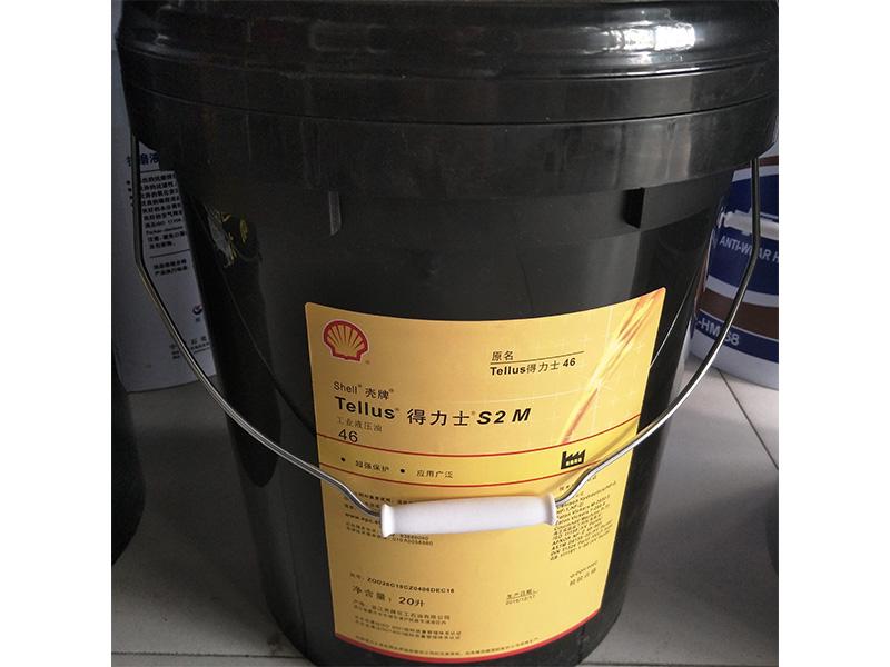 液压油供应-质量可靠的壳牌得力士S2M46液压油广东厂家直销供应