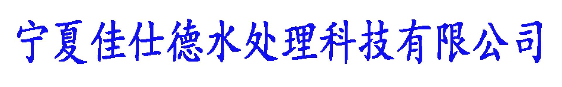 宁夏佳仕德水处理科技有限公司