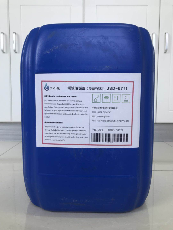 专用阻垢剂批发,反渗透专用阻垢剂,反渗透絮凝剂宁夏阻垢剂