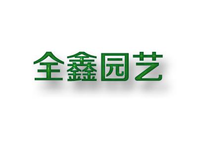 開封市全鑫園藝造型藝術有限公司