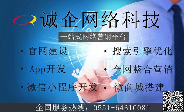 合肥有实力的微信公众号公司-芜湖微信公众号制作