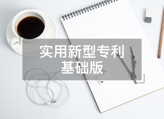 實用新型專利申請-基礎型