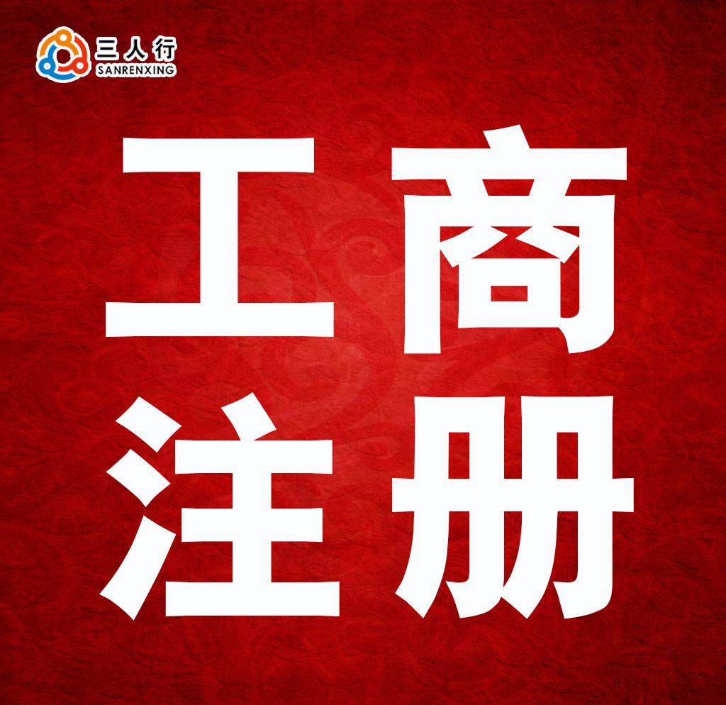 泉山营业执照代办,资深的营业执照代办三人行知识产权代理公司提供