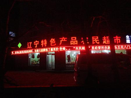 七台河发光字哪里有-发光字专业厂商-辽宁亿诚照明工程