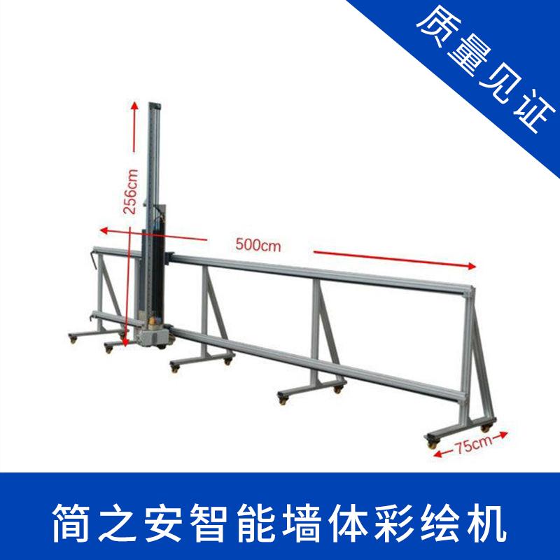 北京 | 墙体彩绘机 | 全自动智能墙面喷绘机 | 厂家直销