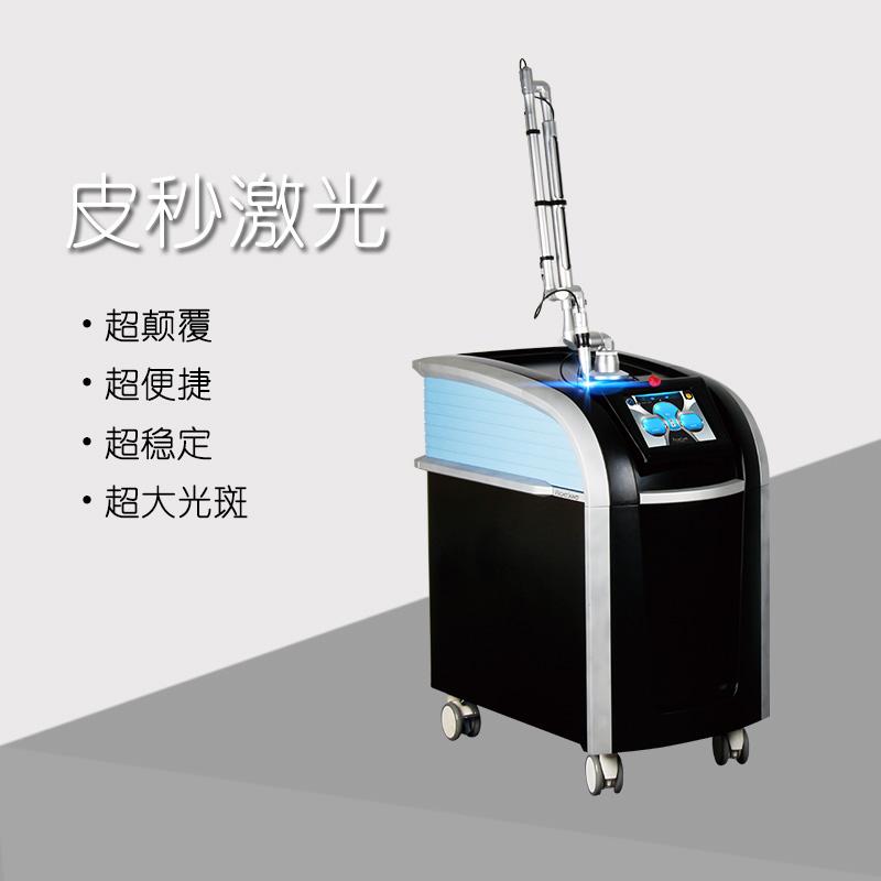 皮秒激光供应-武汉艾医性价比高的黄褐斑激光治疗仪出售