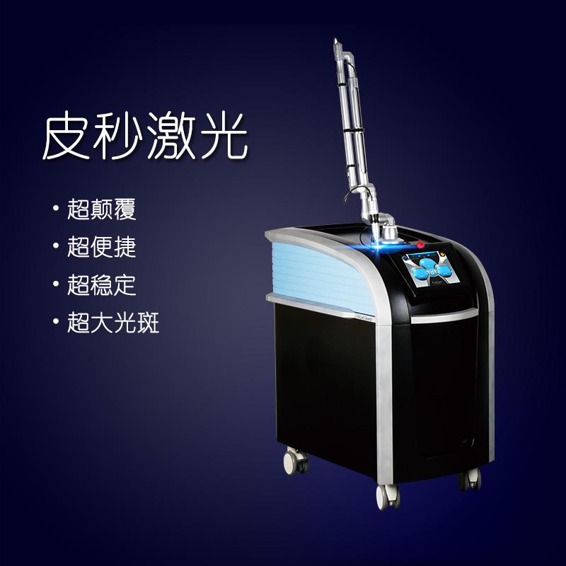 武汉优良的黄褐斑激光治疗仪_厂家直销,皮秒激光供应商