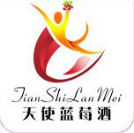北京天使蓝莓酒销售有限公司