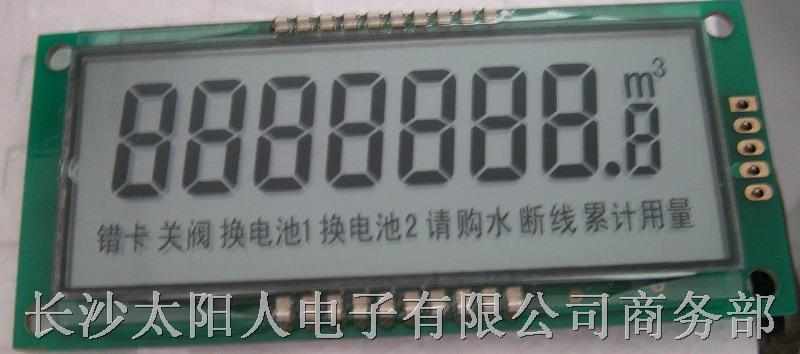 电表类液晶显示模板