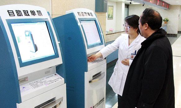 医院自助取单缴费挂号单屏一体机