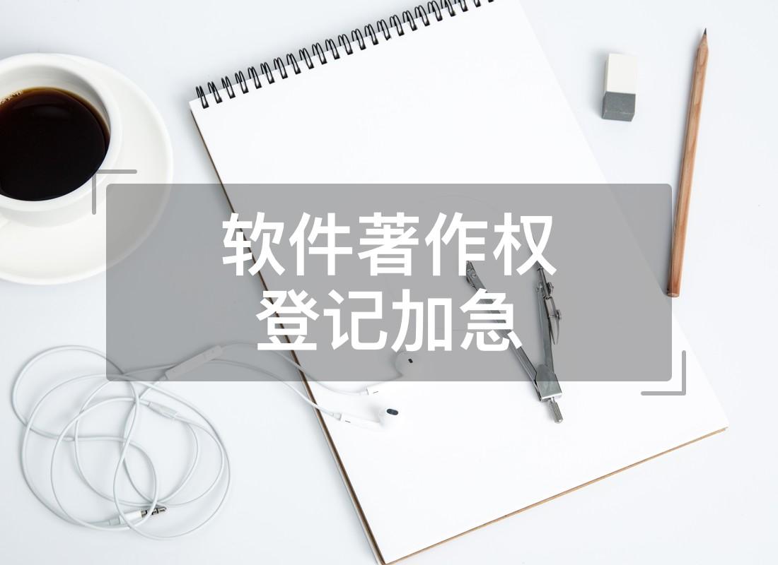 连云港版权申请|专业的专利无效答辩服务就在江苏知聚知识产权服务