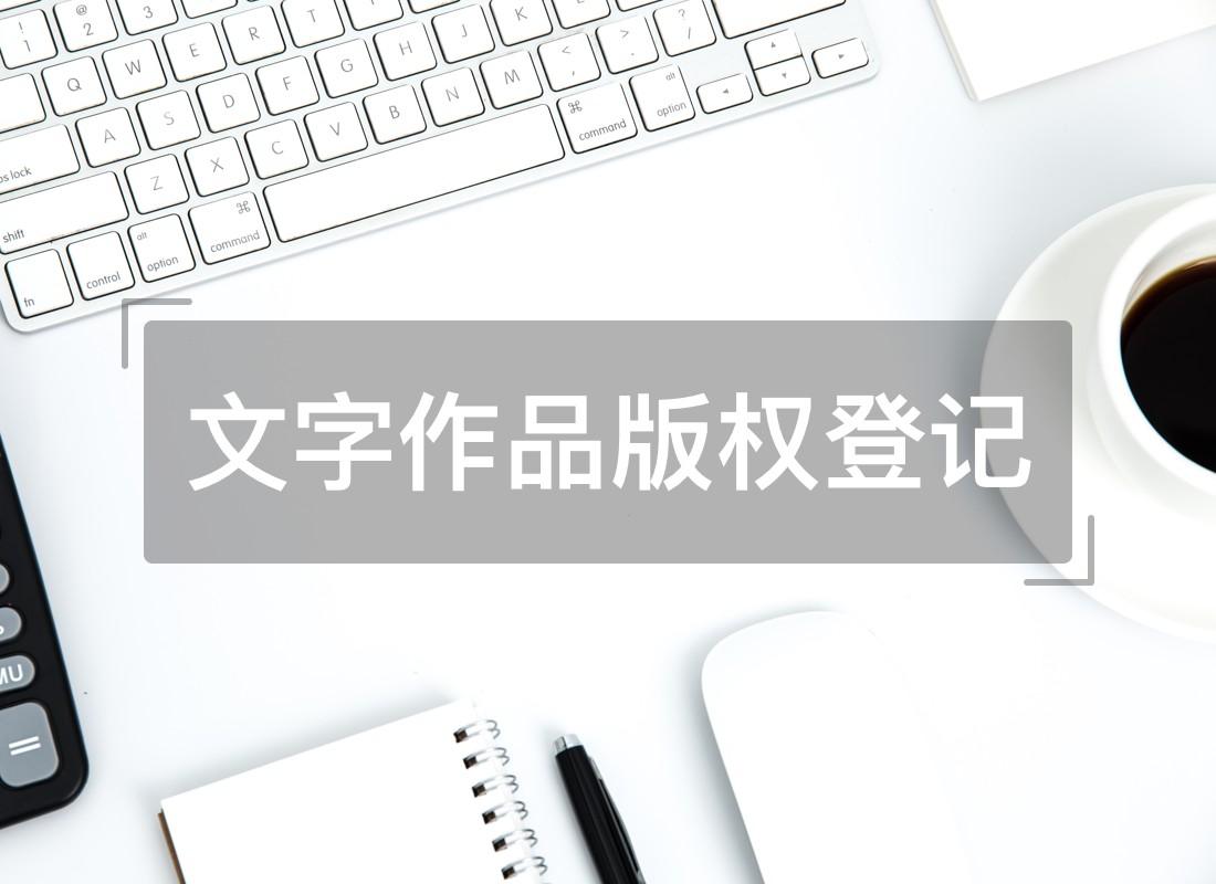 版权申请要多少费用-想要正规的专利无效答辩服务服务,就找江苏知聚知识产权服务