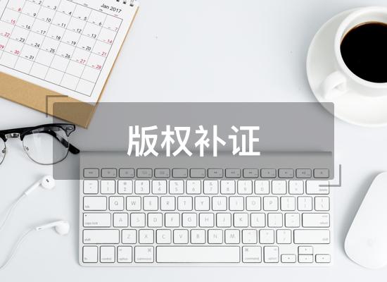 本地的版权申请,便捷的专利无效答辩服务江苏知聚知识产权服务提供