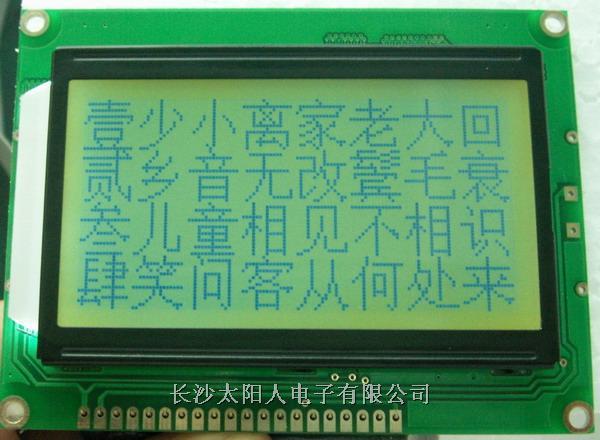 防紫外线的带字液晶显示模快