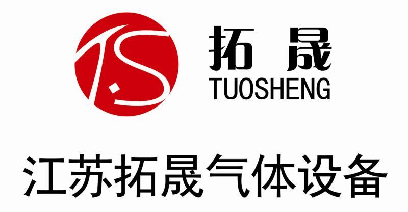 江苏拓晟气体设备制造有限公司
