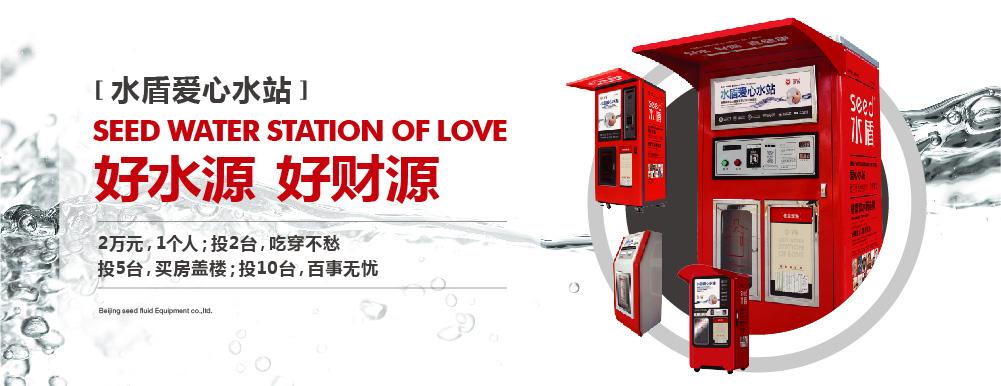 嘉禾售水机加盟-想做售水机招商找湖南驿站水屋