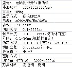 全自动电脑剥线折弯机_电脑剥线机专业供应商