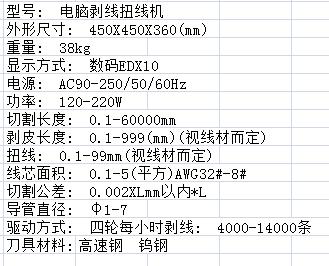 江苏全自动电脑剥线折弯机价格_新款电脑剥线机在哪可以买到