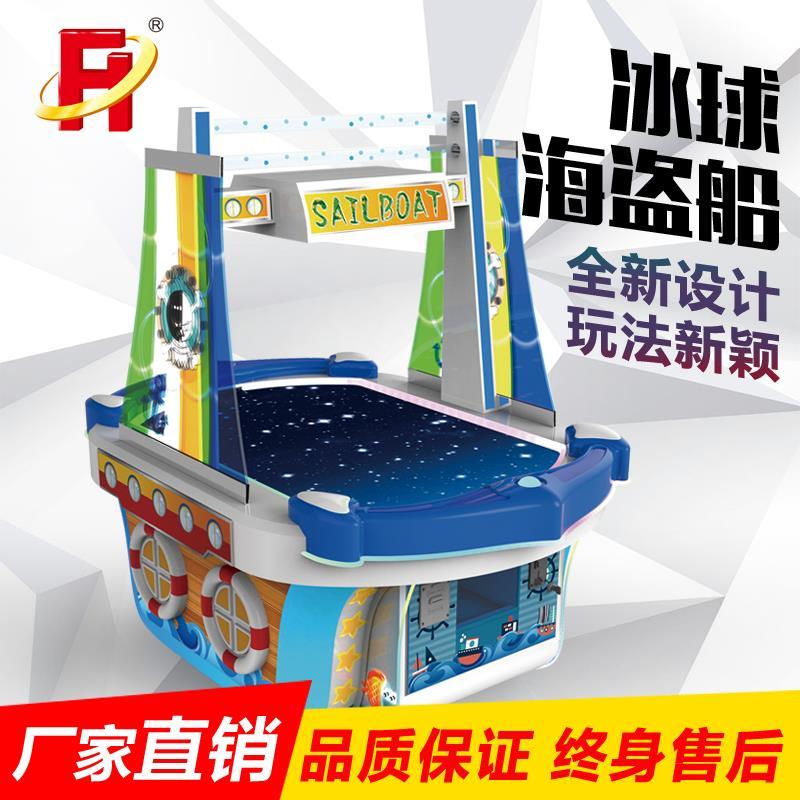 电玩城淘气堡游戏厅游戏机游艺机曲棍球