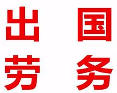 【烟台知名】劳务派遣 出国劳务