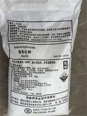 优质的湖北片碱_供应省直辖行政单位价格公道的粒装氢氧化钠
