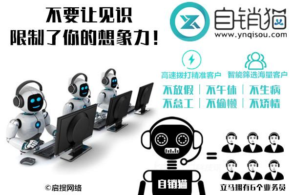 昆明AI智能语音电销机器人
