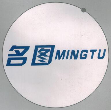 宁波北仑名图机电设备有限公司
