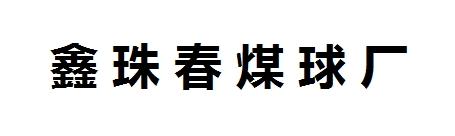 焦作鑫珠春煤球厂
